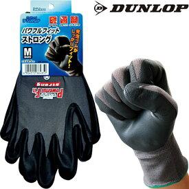 ダンロップ DUNLOP パワフルフィットストロング 10双 背抜き手袋 ニトリルゴムコーティング