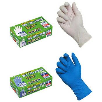 使い捨て手袋(使い切り手袋) エステー 在庫処分特価 ニトリル使いきり手袋 箱入 (粉つき) [100枚入] No.981 ニトリルゴム 粉つき
