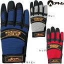 【合成皮革手袋】メカニックグローブ ネイビー [10双入り] 品番:2091 (M・L・LLサイズ) アトム ATOM 作業手袋 ムレ…