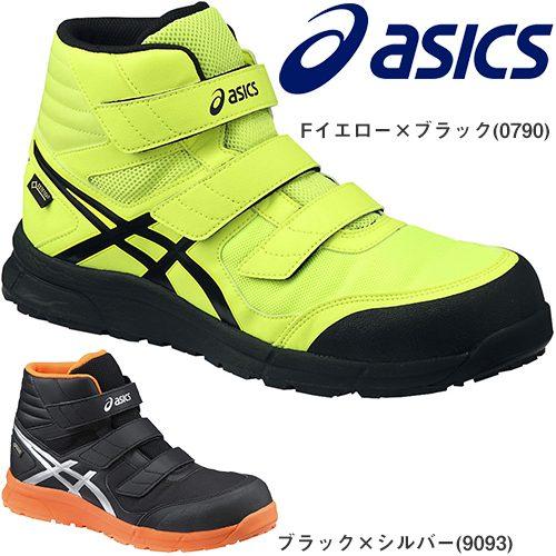 安全靴 ハイカット asics アシックス ウィンジョブCP601 G-TX FCP601 マジック止め JSAA規格 プロテクティブスニーカー