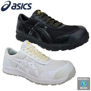安全靴 asics アシックス WINJOB ウィンジョブ CP21E 1273A038 紐靴 JSAA規格 プロテクティブスニーカー 2021新作 新モデル