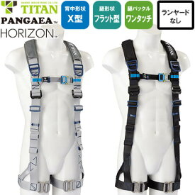 墜落制止用器具 安全帯 ハーネス型 サンコー(タイタン/TITAN) PAHN-10A HORIZON(ホライズン)/胴ベルトなし 新規格(予約後9から10か月程でお届け)
