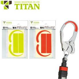 安全帯付属品 サンコー(タイタン/TITAN) 蛍光マーキングステッカー ヘッダー付き MS-YL-H、MS-OR-H 高所作業 安全用品