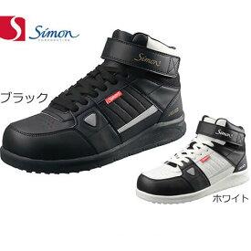 安全靴 シモン simon NS322 2312910 2312920 メンズサイズ 大きいサイズ 幅広 3E 衝撃吸収 安全・作業靴 ハイカット 黒 白 (ブラック ホワイト 黒 白 )