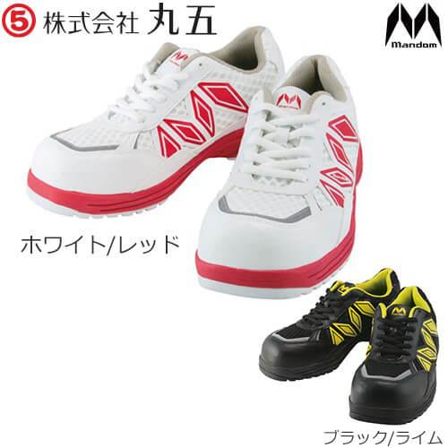 プロテクティブスニーカー 丸五 MARUGO マンダムセーフティー#731 #731 先芯あり 作業靴 紐靴