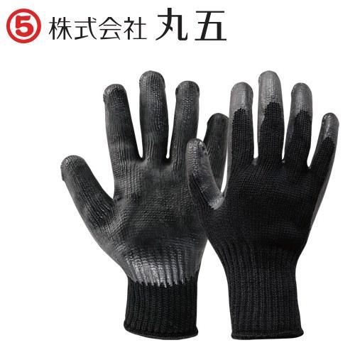 ラバー軍手(ゴム張り) 丸五 MARUGO 黒万年 #009 12双入り 作業手袋