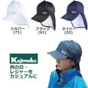 カジメイク C-1 レインキャップ レインハット 帽子 キャップ メンズ レディース レインウェア レインウエア 男性 女性…