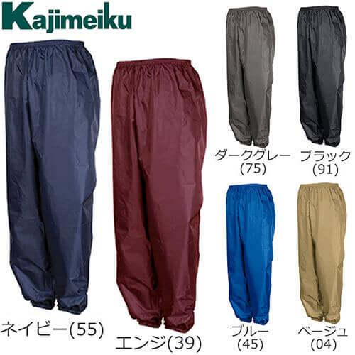 レインウエア 合羽 カジメイク Kajimeiku ポリエステルパンツ(裾ゴム) 2214 パンツ