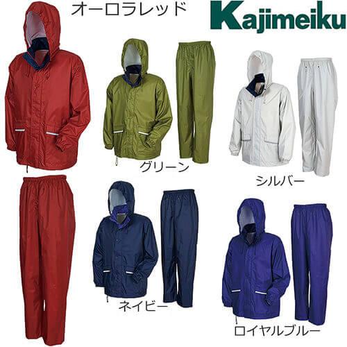 レインウエア 合羽 カジメイク Kajimeiku アドベントレインスーツ(上下セット) 7540 上下セット