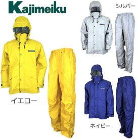 カジメイク Kajimeiku 7700 スリーレイヤースーツ 【レインスーツ(上下セット)】 工場 工事現場 林業 農作業 土木作業 自転車 レジャー アウトドア 仕事 登山 山登り 釣り フィッシング 大きいビッグサイズ対応 メンズ レデ