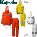 レインスーツ(上下セット) 視認性レインスーツ 3810 カジメイク Kajimeiku レインウェア レインコート 雨合羽 カッ…