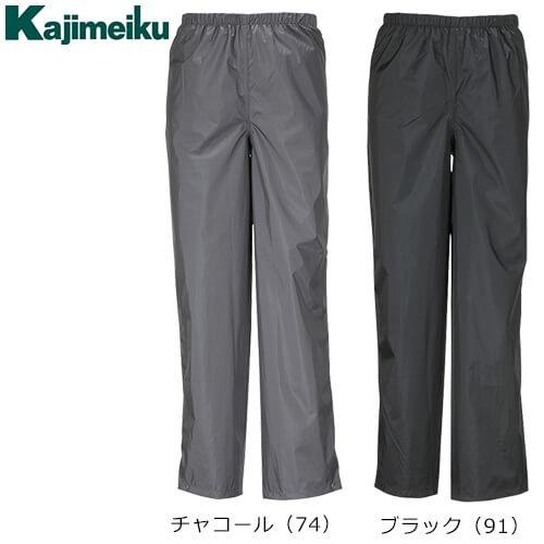 レインウエア 合羽 カジメイク Kajimeiku KJレインパンツ 7720 パンツ