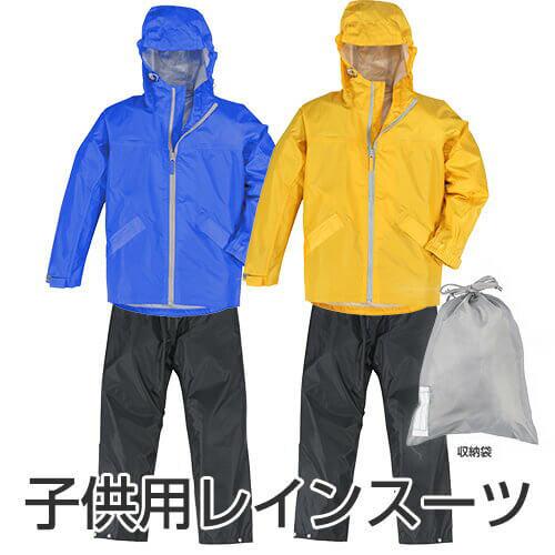 合羽 上下セット カジメイク Kajimeiku 子供用レインスーツ 7560 レインウエア 合羽 カッパ