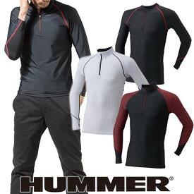 インナー 長袖 HUMMER ハマー 極涼 クールコンプレッション長袖ジップアップ 9021-15 夏用 涼しい クール 空調服におすすめ 夏用インナー 空調服用 熱中症対策 スポーツ アウトドア トレーニングにも