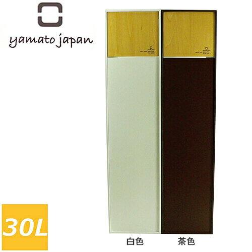 ヤマト工芸[ ドアーズ W(30リットル) DOORS W ](Wh(白色) Br(茶色) ブラウン ホワイト ) ダストボックス 30l YK07105 ブラウン ホワイト ごみ箱 ごみばこ トラッシュボックス dust BOX rubbish bin