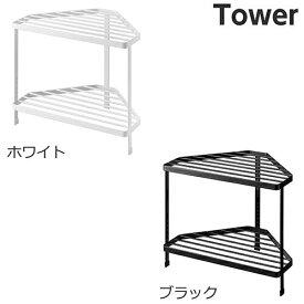 山崎実業【キッチンコーナーラック タワー】(ホワイト ブラック) キッチンラック 収納ラック スパイス