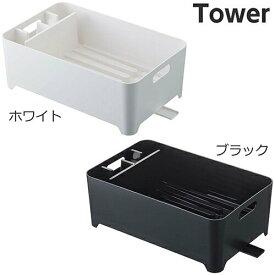 山崎実業【水切リバスケット タワー】(ホワイト ブラック) 水切り ディッシュラック シンプル すっきり