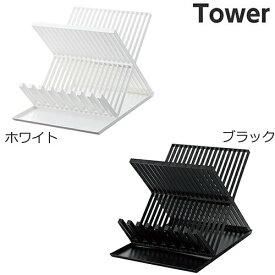山崎実業【トレイ付きディッシュラック2段 タワー】(ホワイト ブラック) 水切り シンプル すっきり