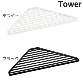 山崎実業【シンクコーナーラック タワー】(ホワイト ブラック) 水切り シンプル すっきり スッキリ