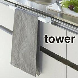 山崎実業 キッチンタオルハンガーバー タワー ワイド tower 2855 2856 キッチン雑貨
