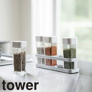 調味料入れ 山崎実業 スパイスボトル&ラック タワー 4個セット 3345、3346 保存容器 ストッカー