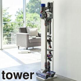 インテリア 掃除用品収納 山崎実業 コードレスクリーナースタンド タワー 3540、3541 リビング収納