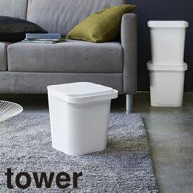インテリア 掃除用品収納 山崎実業 フタ付バケツ タワー 12L 4208、4209 リビング収納