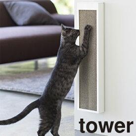インテリア 掃除用品収納 山崎実業 猫の爪とぎケース タワー 4210、4211 リビング収納