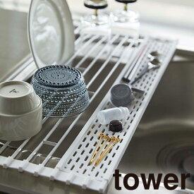 水切り用品 山崎実業 折り畳み水切り タワー シリコーントレー付き L 5054、5055 シンクまわり 水回り
