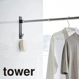 山崎実業 マグネットバスルーム物干し竿ホルダー2個組 タワー 4915、4916 浴室乾燥 室内干し 洗濯物