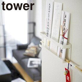 山崎実業 神札ホルダー タワー 5024、5025 小物収納 リビング収納 片付け 簡易神棚 神札 お札立て 破魔矢収納