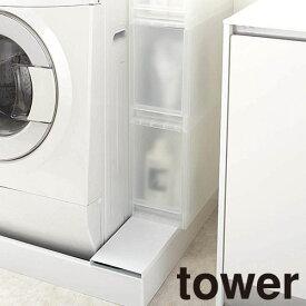 ランドリー収納 山崎実業 洗濯機防水パン上ラック タワー 4966、4967 ランドリー用品