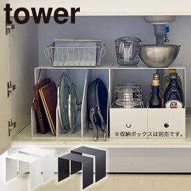 山崎実業 収納ボックス上ラック タワー 2個組 ホワイト/ブラック 5037、5038 キッチンラック キッチン収納グッズ