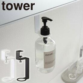 山崎実業 洗面戸棚下ディスペンサーホルダー タワー ホワイト/ブラック 5004、5005 ディスペンサー ボトル バス用品