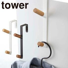 ハンガー 吊り下げ収納 山崎実業 ドアハンガー タワー 5171、5172 リビング収納 片付け おしゃれ シンプル すっきり 便利 スタイリッシュ