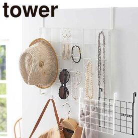 ハンガー 吊り下げ収納 山崎実業 ドアハンガーメッシュパネル タワー 5173、5174 リビング収納 片付け おしゃれ シンプル すっきり 便利 スタイリッシュ