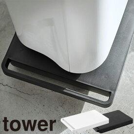 インテリア 掃除用品収納 山崎実業 タワー Tower 台車 5328、5329 リビング収納