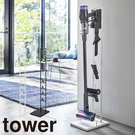 インテリア 掃除用品収納 山崎実業 タワー Tower コードレスクリーナースタンドM&DS 5330、5331 リビング収納