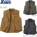 ジーベック 2157 ツイスト45 ノースリーブジャケット【作業服 ベスト チョッキ】春夏用(M〜5L)