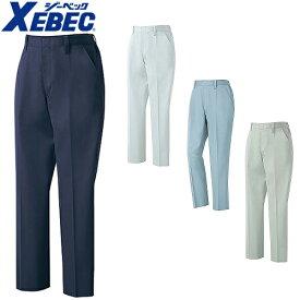作業服 ジーベック XEBEC 1485 レディーススラックス 通年 秋冬用 女性用 婦人用 作業着 作業パンツ レディースパンツ ズボン 定番