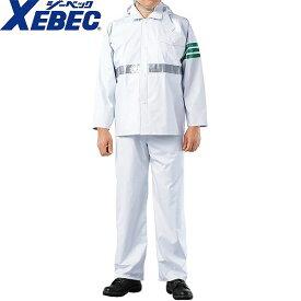 作業服 ジーベック XEBEC 18451 雨衣 高輝度(警備用レインスーツ) 白 メンズ 男性用 作業着 警備服 レインウエア カッパ 雨合羽 保安用品