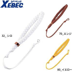 ジーベック XEBEC 18610 警笛吊紐 6本編 白 赤 黄 男性 女性 男女兼用 作業服 作業着 警備服 警備用品 保安用品 ホイッスル 定番