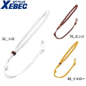 ジーベック XEBEC 18611 警笛吊紐 3本編 白 赤 黄 メンズ 男性用 作業服 作業着 警備服 警備用品 保安用品 ホイッスル 定番