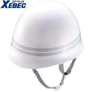 ジーベック XEBEC 18700 ヘルメットMPタイプ 反射2本線 作業服 作業着 作業帽 安全帽 工事用ヘルメット 土木 建築 防災