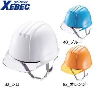 ジーベック XEBEC 18703 ヘルメット バイザー付 作業服 作業着 作業帽 安全帽 作業用ヘルメット 工事用ヘルメット 土木 建築 防災