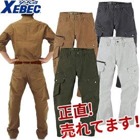 ジーベック XEBEC 2143 カーゴパンツ 通年 秋冬用 メンズ 男性用 作業服 作業着 作業パンツ ズボン 定番 工事 土木 溶接 塗装 上下セット対応 翌日配送