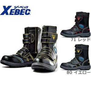 安全靴 ジーベック XEBEC 85204 セフティシューズ 先芯あり メンズ 男性用 作業靴 ロングブーツ マジックテープ サイドファスナー 定番