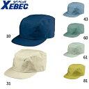 ジーベック XEBEC 9105 キャップ 通年 メンズ 男性用 作業服 作業着 作業帽 帽子 作業キャップ 定番
