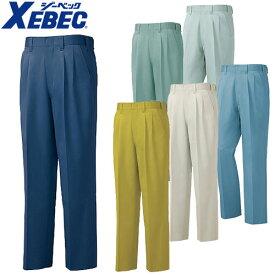ジーベック XEBEC 9120 ツータックスラックス 通年 秋冬用 メンズ 男性用 作業服 作業着 作業パンツ ズボン 定番