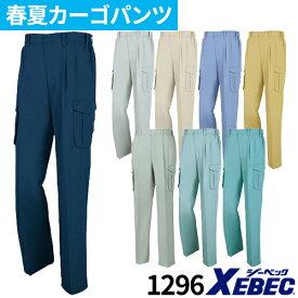 作業服 ジーベック 1296 メンズ 男性 作業着 作業パンツ スラックス 腿ポケット有 定番 ズボン 高品質 XEBEC 帯電防止素材 春夏用